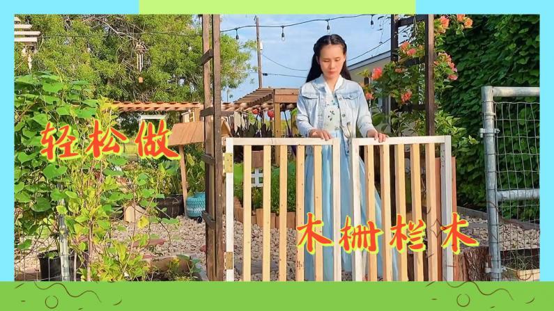 【德州田园生活】小木条大用处 轻松做栅栏门