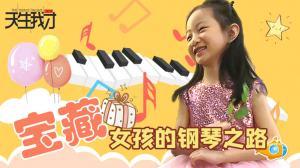 【2020天生我才】比赛火热进行中,钢琴组选手表演Chopin Waltz op. 70 no. 2