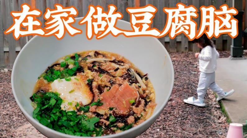 【佳萌在美国】舒适的早晨 从一碗咸鲜豆腐脑开始!