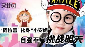 【2020天生我才】比赛火热进行中,歌唱组选手演唱Tomorrow from musical