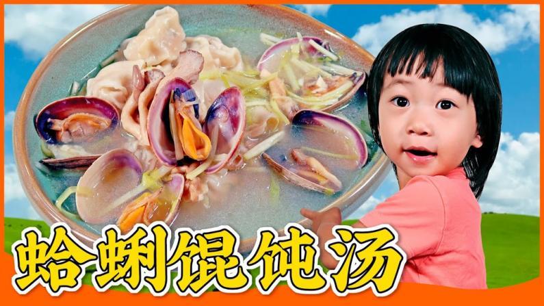 【佳萌在美国】蛤蜊馄饨汤 开启温暖的一天