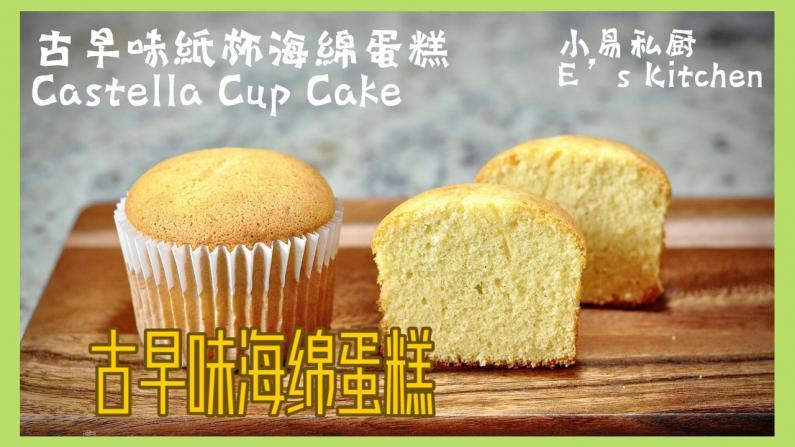 【小易私厨】你怀念的味道 古早味纸杯海绵蛋糕