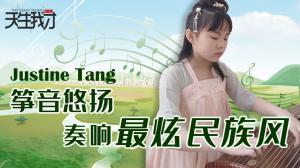 【2020天生我才】比赛火热进行中,中乐组选手表演伊犁河畔