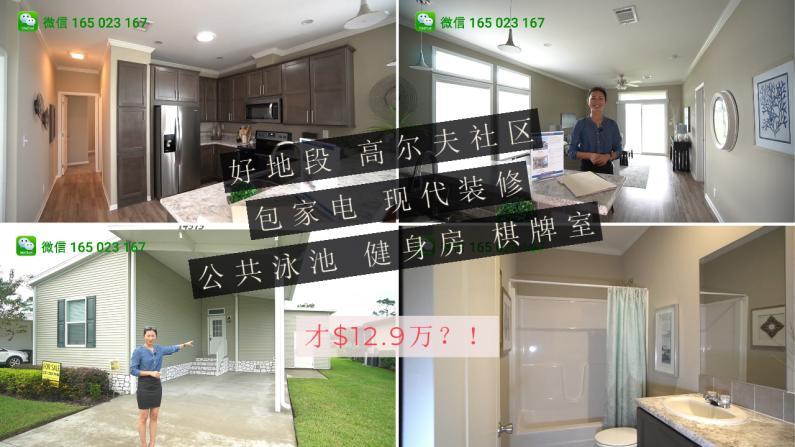 【安家美国·奥兰多】大学城好地区的全新独栋屋 竟然只要$12.9万?!
