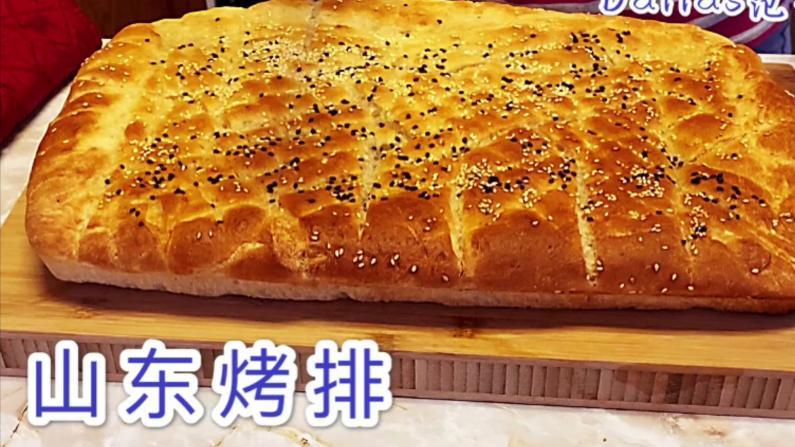 【范哥的美国生活】山东特色美食 金黄香酥的烤排