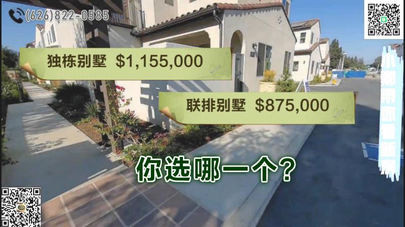 【安家美国·南加州】华人好区的混合社区 独栋和联排别墅你选哪一个?