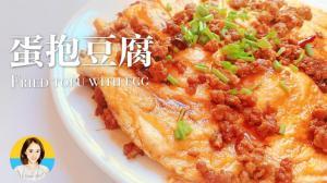 【Lychee Girl】一盒豆腐三颗蛋 外酥里嫩又超级下饭的一道菜出炉!