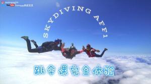 【桑妮歪歪】跳伞课全记录!高空跳伞是一种什么样的体验?