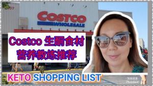 【营养师说】生酮减肥该买些什么食物?跟营养教练去Costco走一趟!