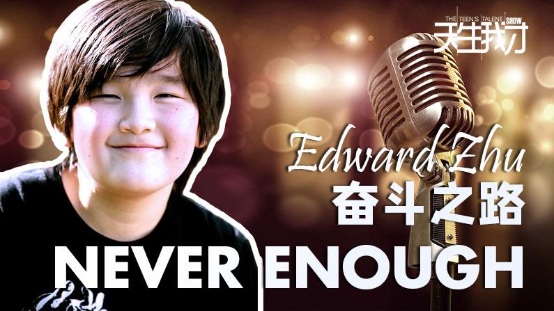【2020天生我才】比赛火热进行中,歌唱组选手演唱Never Enough