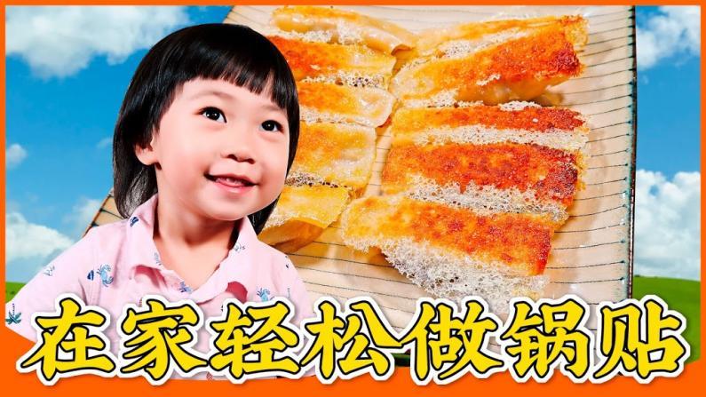 【佳萌在美国】轻松在家做冰花锅贴!猪肉韭黄虾仁馅儿