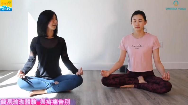 【加州乐志】简易瑜伽 告别疼痛!