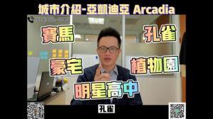 """【安家美国·南加州】豪宅、赛马、明星高中 华人""""富人区""""阿卡迪亚到底怎么样?"""