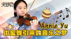 【2020天生我才】比赛火热进行中,西乐组选手表演The Bee by Schubert for violin, op. 13, No. 9