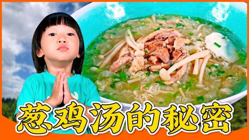 【佳萌在美国】秋风起 来碗温暖鲜美的鸡汤吧!