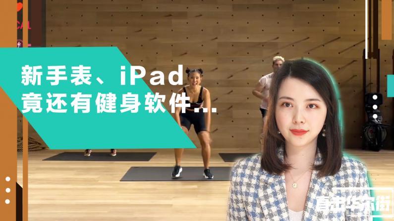 """""""跨界""""的苹果再惹争议 没发新iPhone仍""""火力十足"""""""