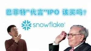 【老李玩钱】巴菲特也买的IPO新股今天上市!这作业敢不敢抄?