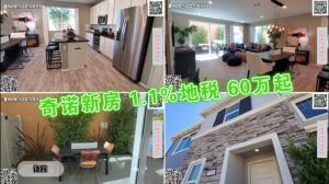 【安家美国·南加州】60万+预算 想买近华人区又地税低的新房?这几栋别墅很可以!