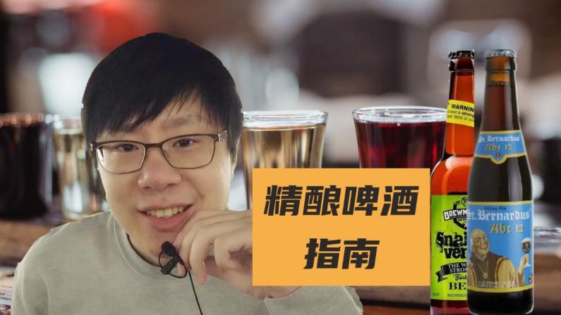 【李自然说】啤酒的档次和讲究 修道院啤酒?70度啤酒?