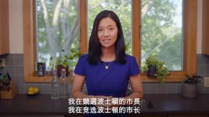 华裔市议员宣布参选波士顿市长 吴弭:波士顿属于每个人