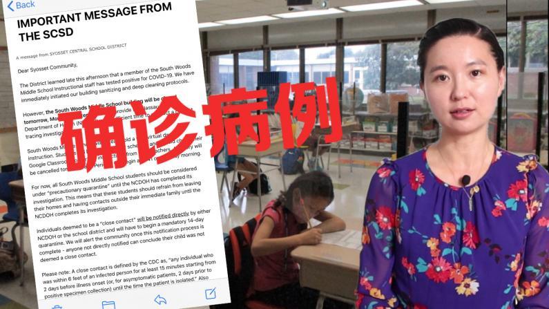 长岛学区重启后频现确诊病例 华人家长心惊胆战