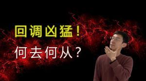 【老李玩钱】回调还没完!今天四巫日 危险将至?如何操作?