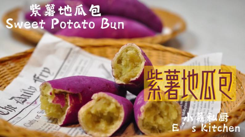【小易私厨】看清楚了!这可不是紫薯,是面包哦!