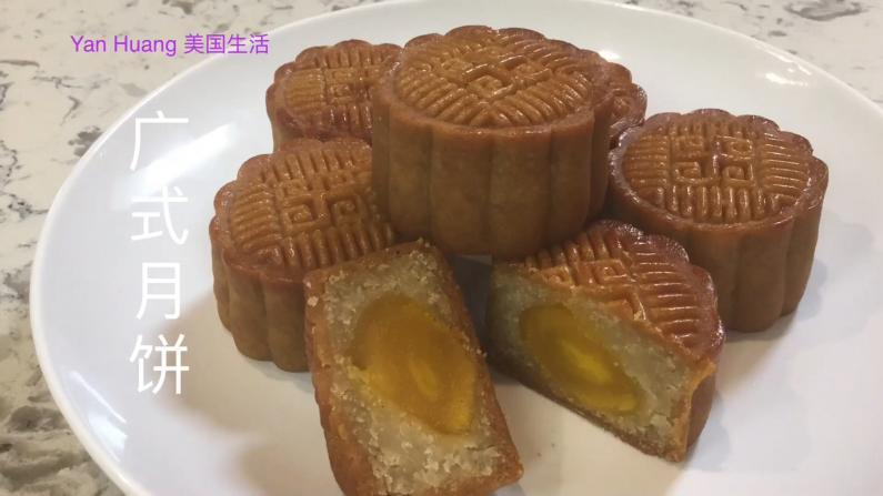 【广东阿姨】自制广式蛋黄莲蓉月饼 新手看了也会做!