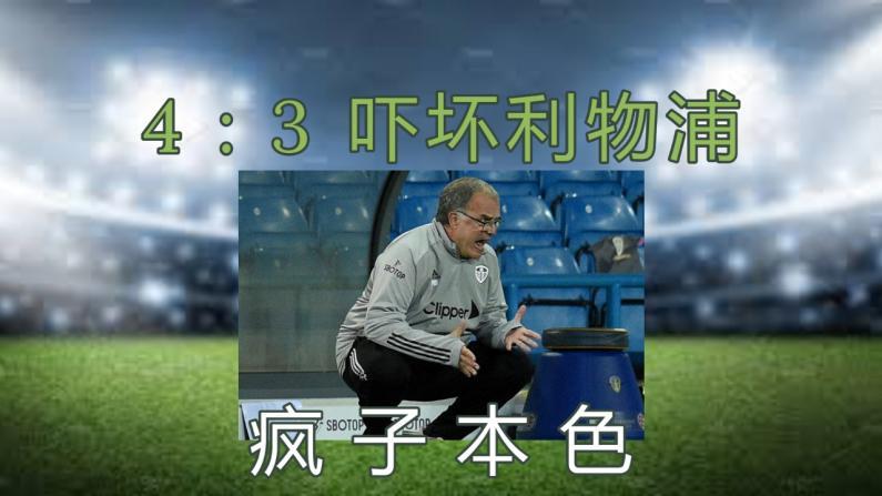 【Roy聊球】这主教练是个疯子!英超新赛季好看了