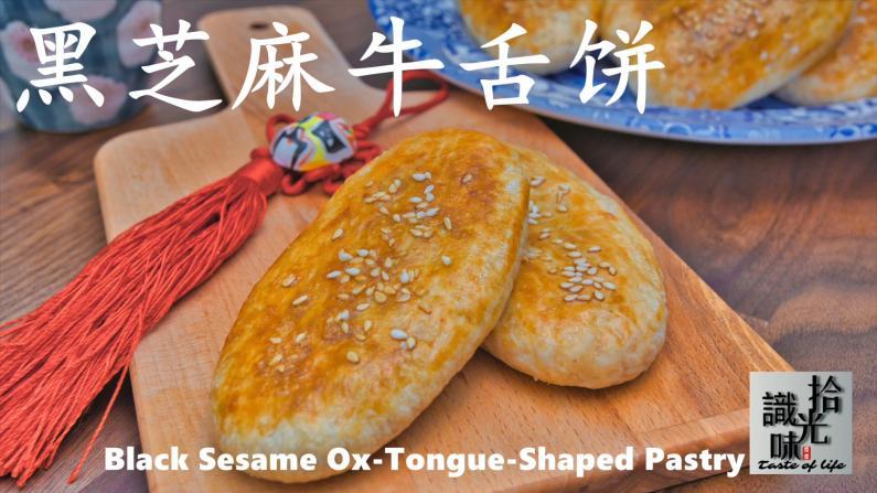 【拾光识味】去北京必买的稻香村牛舌饼 原来在家也能做!