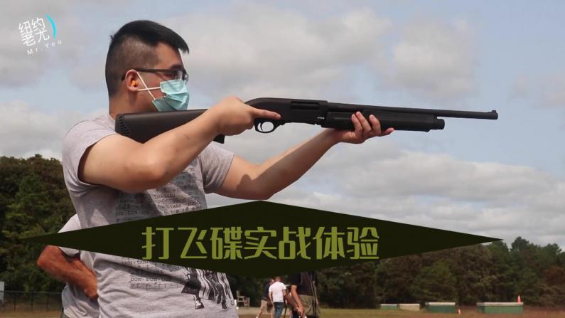 【纽约老尤】打飞碟实战体验,怎样做到安全射击?