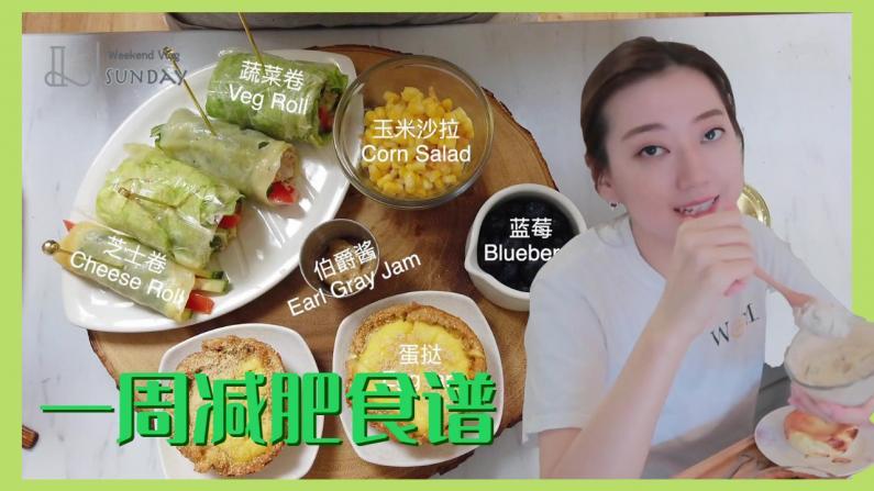 【Lindsay懂生活】一周减肥食谱 美味丰富还不胖!