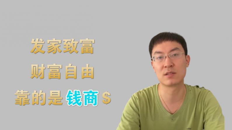 """【老李玩钱】老李聊""""钱商""""!看看你的""""钱商""""高不高"""