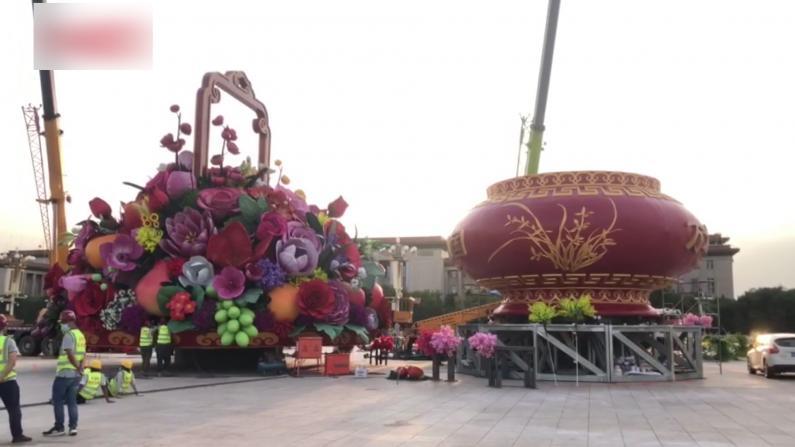 北京天安门广场布置一新迎十一 巨型花篮即将亮相