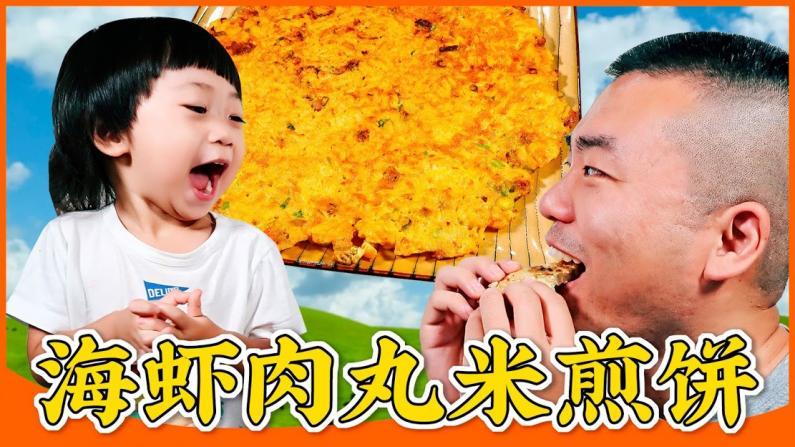 【佳萌在美国】隔夜米饭新吃法,海虾肉丸米煎饼