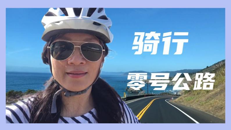 【美天一报】逃离山火 去海边的零号公路骑行