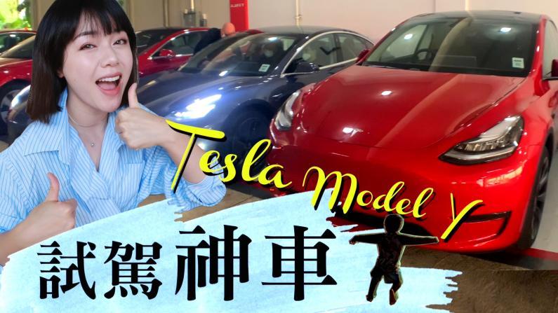 【沛莉一家】试驾特斯拉最新的Model Y 小孩坐完这么说