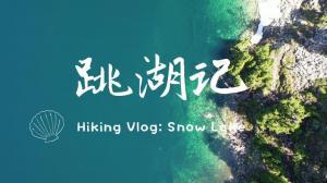 【桑妮歪歪】宝藏波特兰:潜水遇到无限能见度的冰湖 薰衣草 蓝莓园