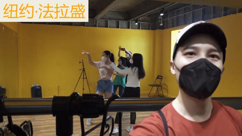 【保罗在美国】关了半年 舞蹈教室终于上课啦!
