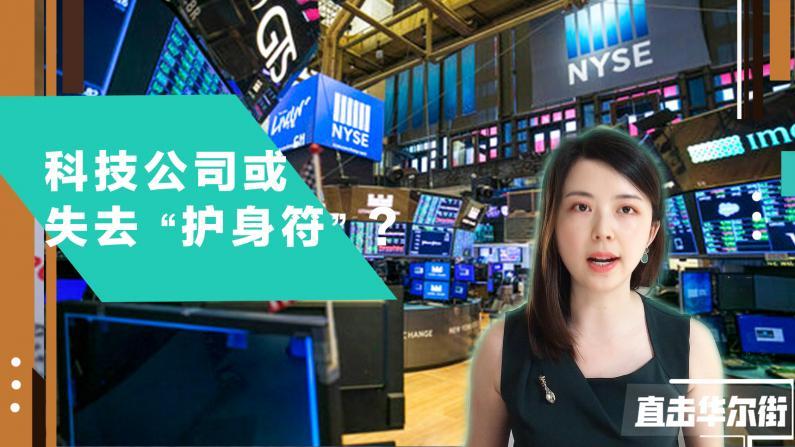 美股再度暴跌纳指抹去3% 美元成投资人首选避风港