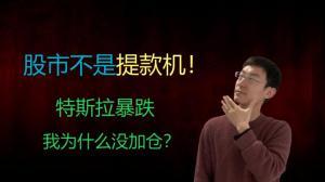 【老李玩钱】注意:股市中大多数人是赔钱的!