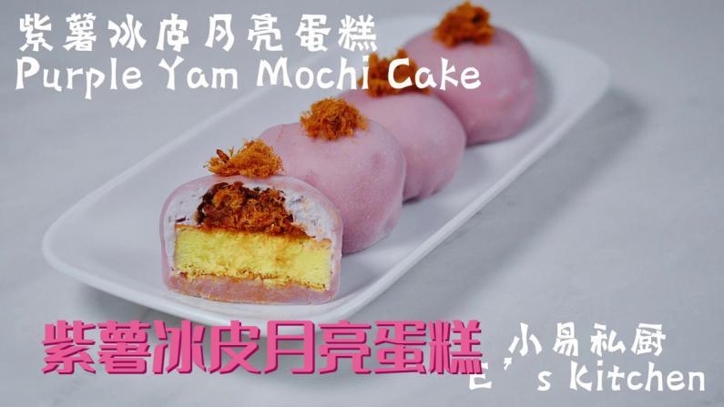 【小易私厨】做个不一样的月饼 紫薯冰皮月亮蛋糕