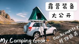 【桑妮歪歪】露营入门必看:小姐姐的露营装备大公开!