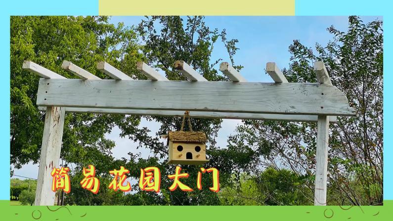 【德州田园生活】简易花园门搭建 再配个灯笼