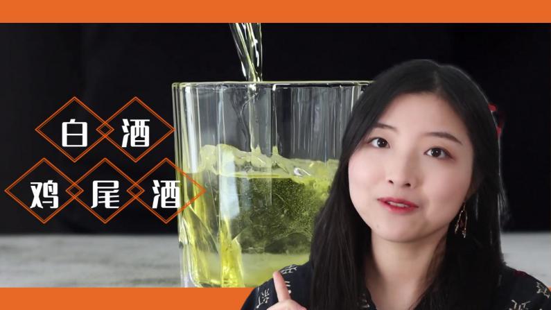 【索菲亚一斤半】白酒到底能不能调鸡尾酒?