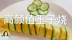 【Lychee Girl】高颜值日本蛋卷玉子烧 健康早餐一招搞定!