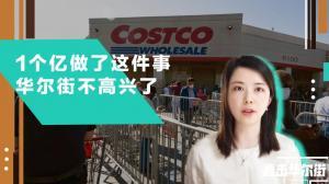 疫情之下Costco盈利创纪录 消费者上季度多花60亿
