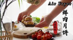 【一家四口的餐桌】中秋想吃鲜肉月饼?用手抓饼就搞定!