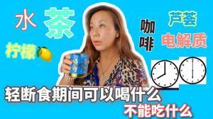 【营养师说】轻断食期间可以喝什么?不能喝什么?没喝对可就白饿了!