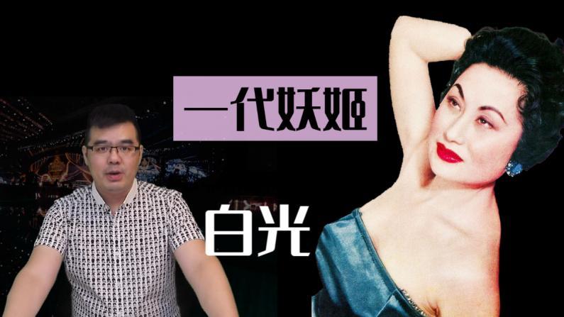 【纽约老尤】音乐人物谱 一代妖姬白光